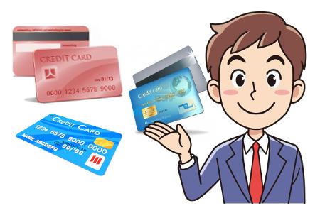 クレジットカードの紹介