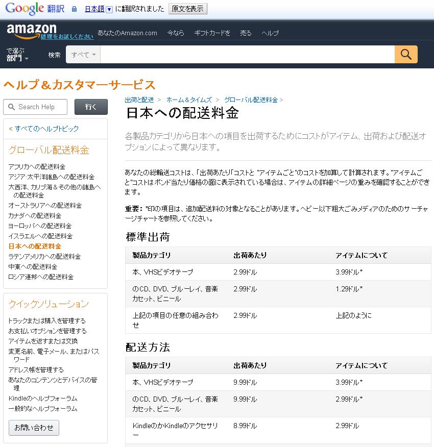 日本への送料ページ・翻訳後