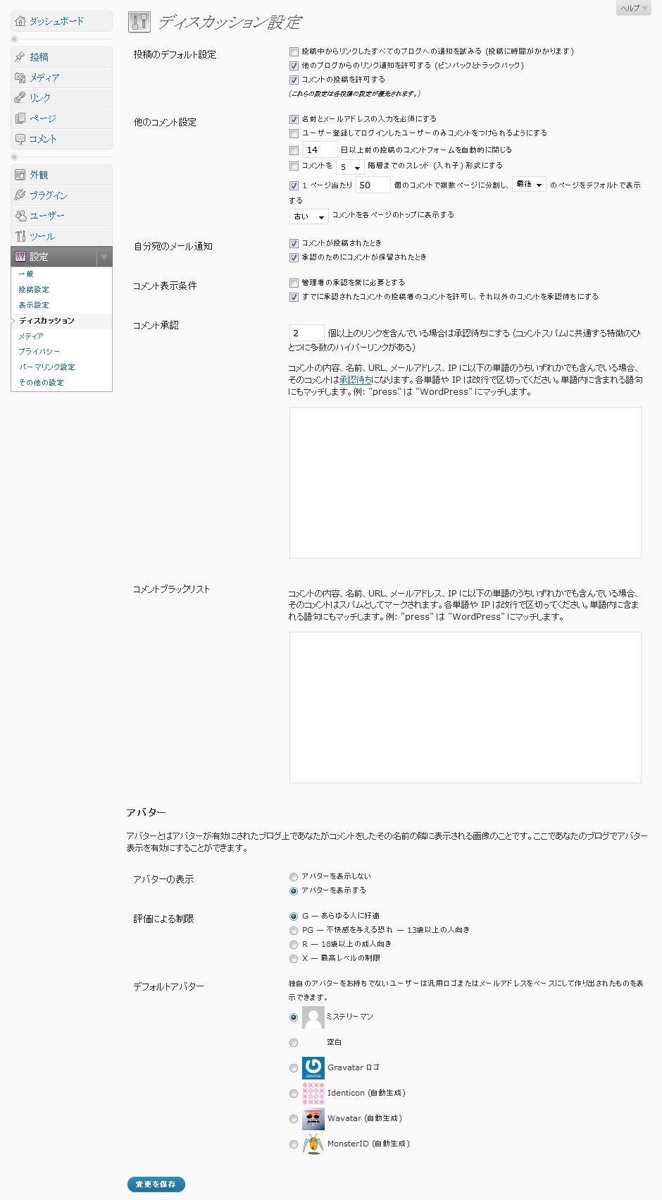 wordpress設定メニュー-ディスカッション