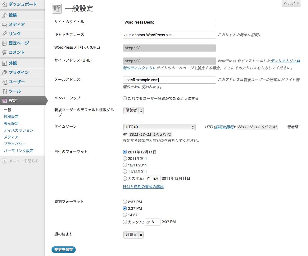 wordpress設定メニュー-一般