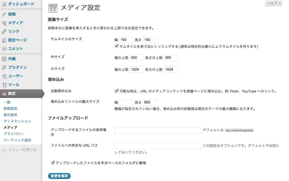 wordpress設定メニュー-メディア