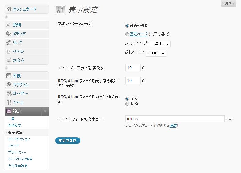 wordpress設定メニュー-表示設定