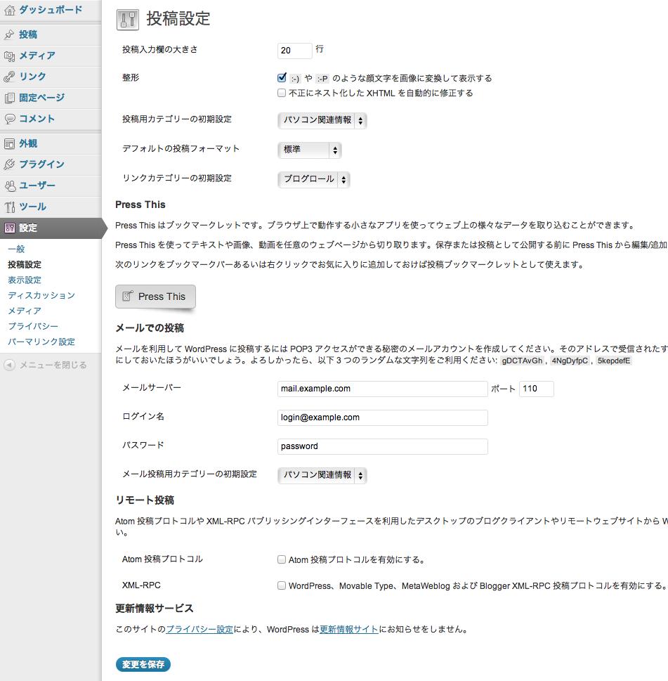 wordpress設定メニュー-投稿設定
