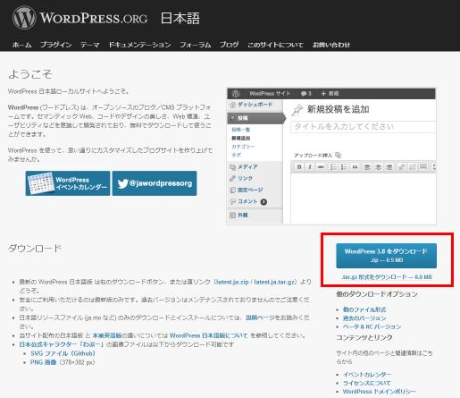 WORDPRESS.ORG 日本語 ダウンロードページ